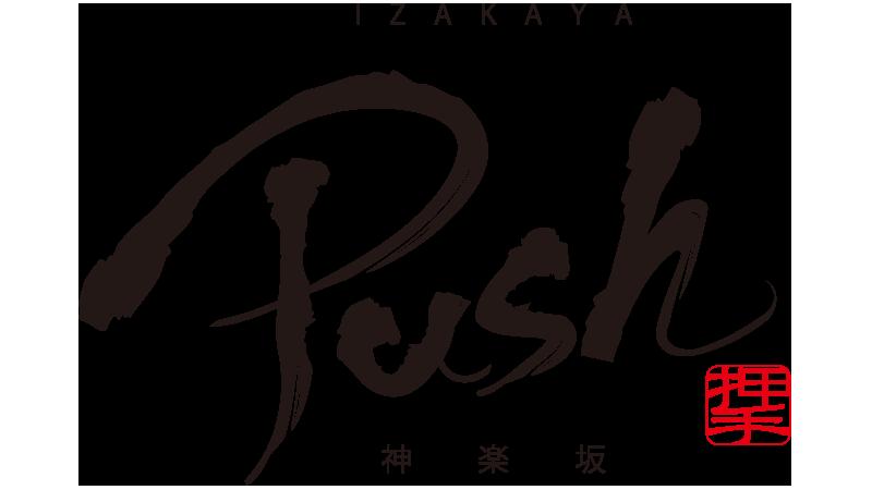 Push(鴨専門居酒屋)
