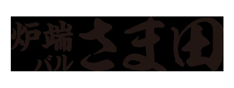 炉端バル さま田(肉バル)