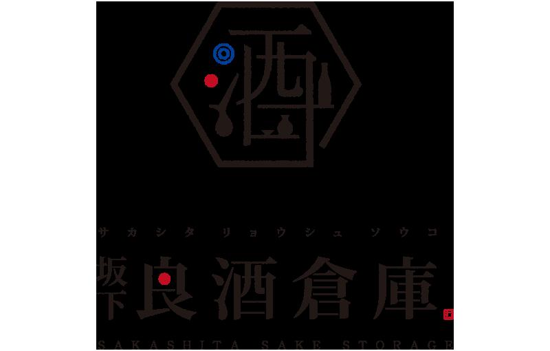 坂下良酒倉庫(日本酒バー)